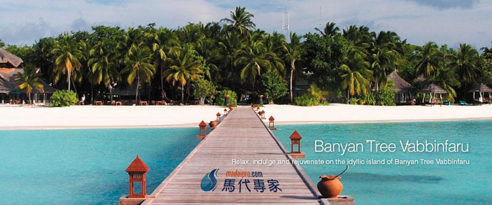 马尔代夫图片,马尔代夫旅游图片,瓦宾法鲁岛,Banyan Tree Vabbinfaru