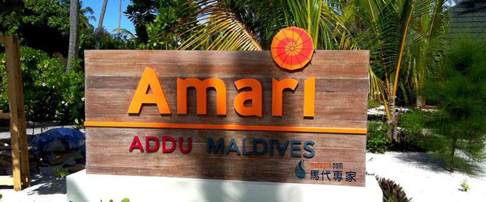 马尔代夫图片,马尔代夫旅游图片,幸福岛|原阿玛丽岛,Herathera Island Resort