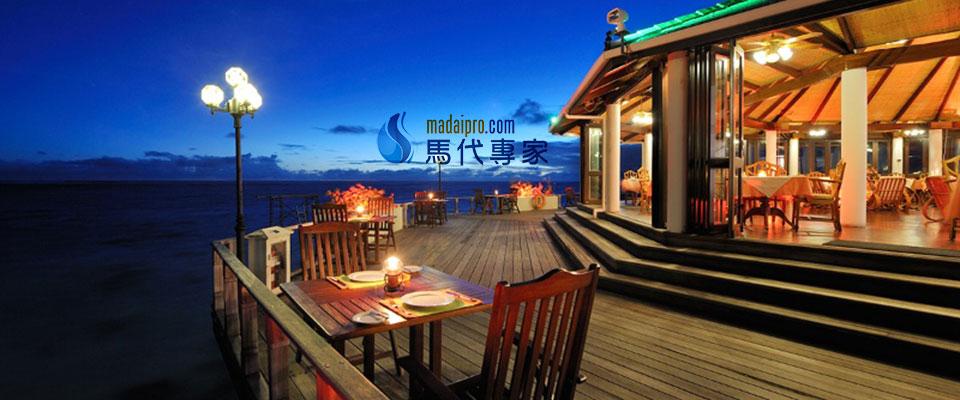 馬爾代夫圖片,馬爾代夫旅游圖片,太陽島|娜拉古來哆島,Sun Island Resort